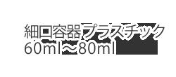 細口容器 プラスチック60ml〜80ml