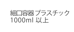 細口容器 プラスチック1000ml以上