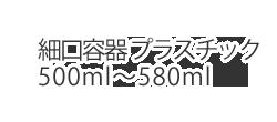 細口容器 プラスチック500ml〜580ml
