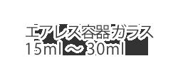 エアレス容器 ガラス15ml~30ml