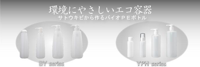 BYシリーズ,化粧品容器