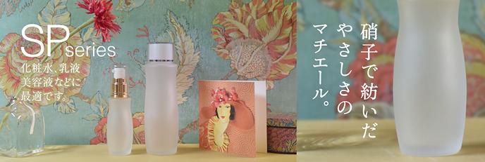 美しい優雅な曲線 spシリーズ,化粧品容器